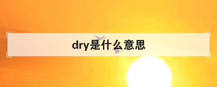 dry是什么意思