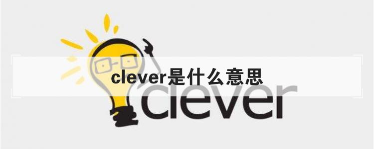 clever是什么意思
