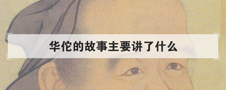 华佗的故事主要讲了什么