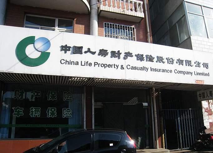 中国人寿保险怎么样