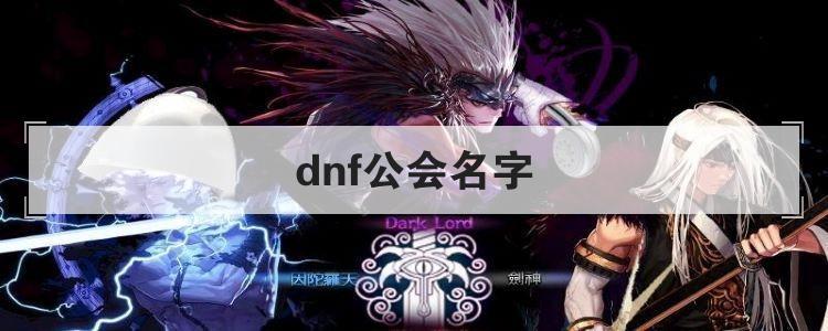 dnf公會名字