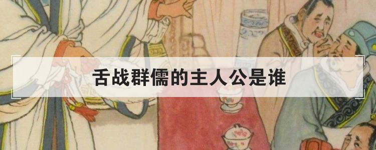 舌战群儒的主人公是谁