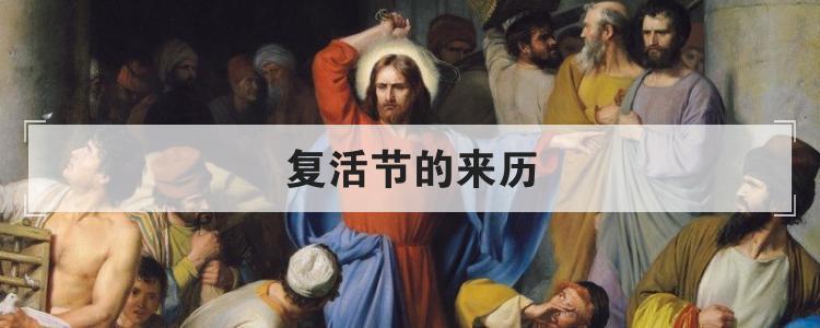 复活节的来历