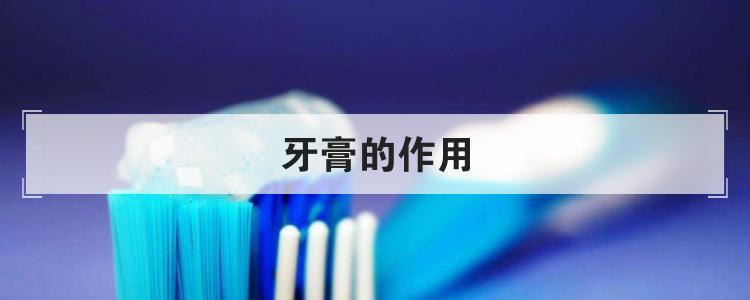 牙膏的作用