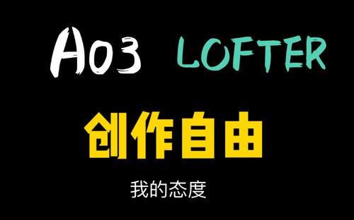 ao3是啥意思