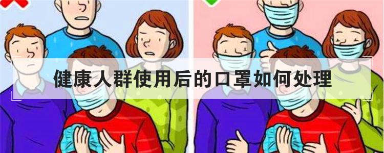 健康人群使用后的口罩如何處理