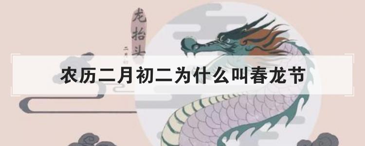农历二月初二为什么叫春龙节