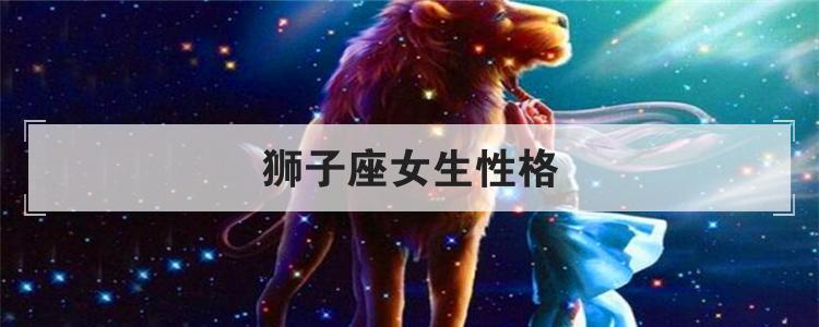 獅子座女生性格