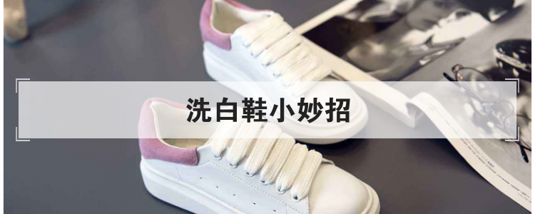 洗白鞋小妙招