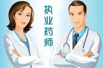 執業藥師報考條件