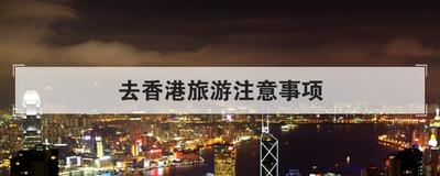 去香港旅游注意事项