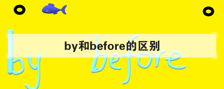 by和before的区别