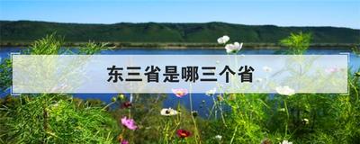 东三省是哪三个省