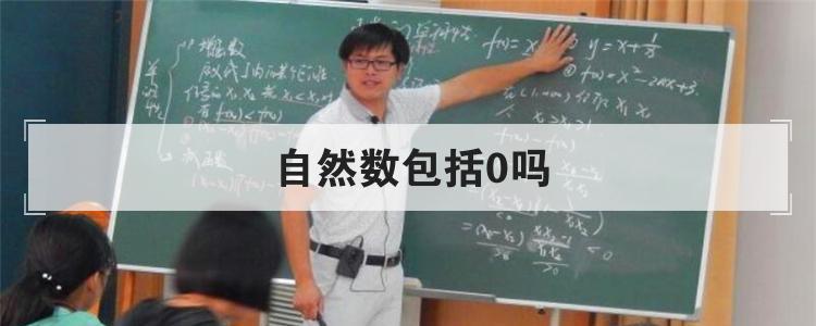 自然数包括0吗