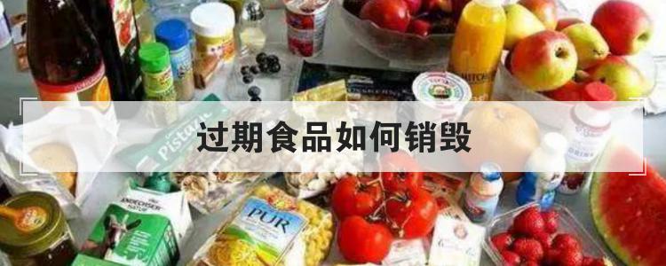过期食品如何销毁
