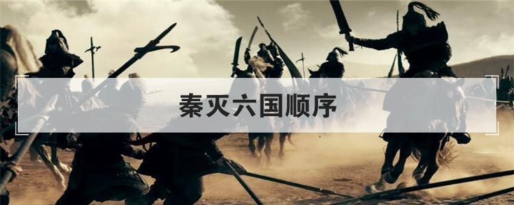 秦灭六国顺序