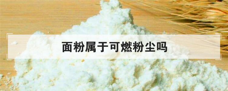 面粉属于可燃粉尘吗