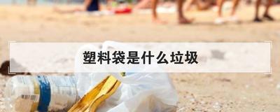塑料袋是什么垃圾