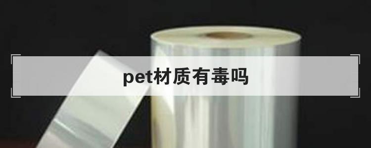 pet材質有毒嗎