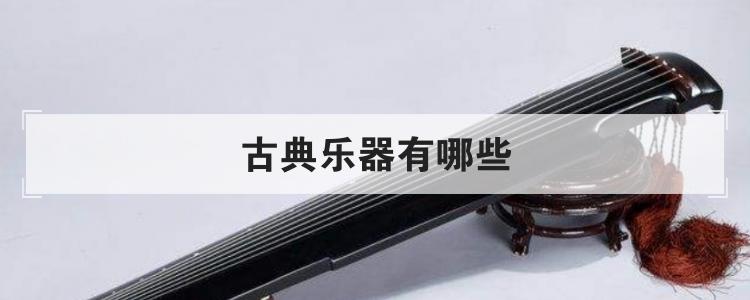 古典乐器有哪些