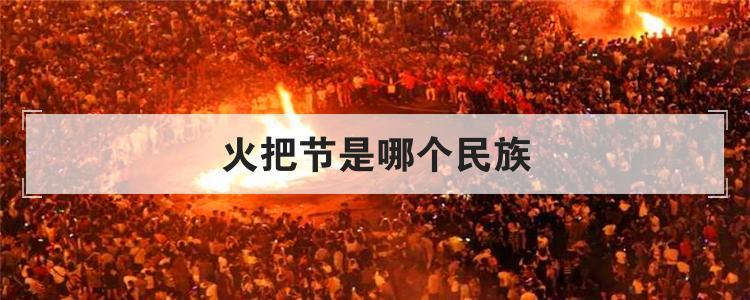 火把节是哪个民族