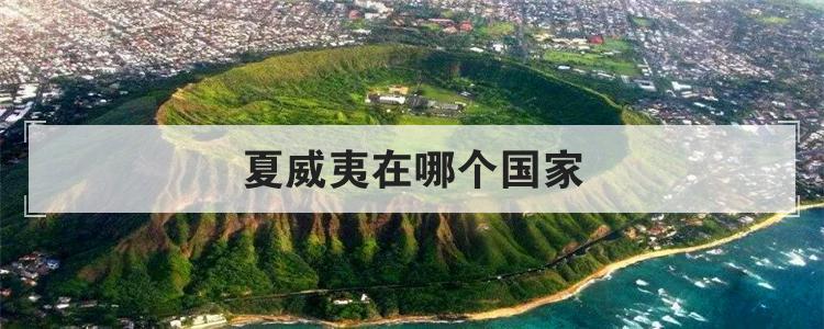 夏威夷在哪个国家