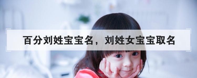 百分劉姓寶寶名,劉姓女寶寶取名