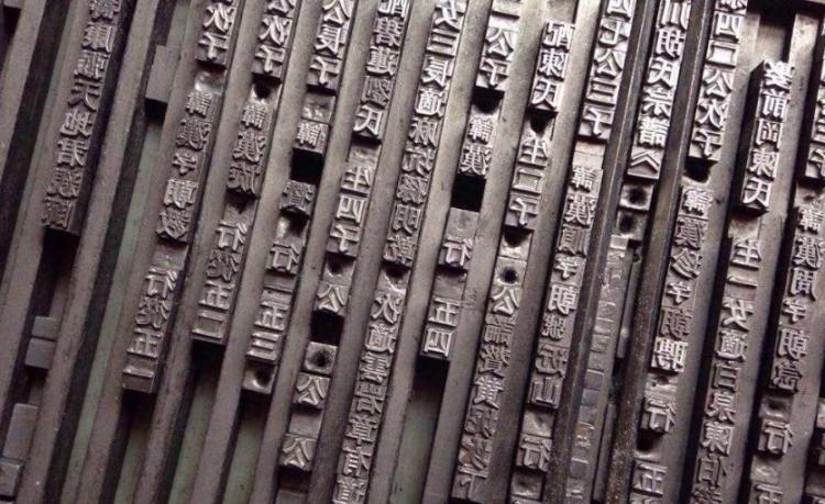 活字印刷術是誰發明的