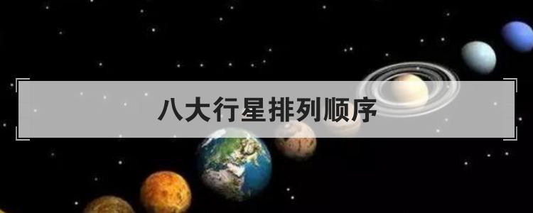 八大行星排列順序