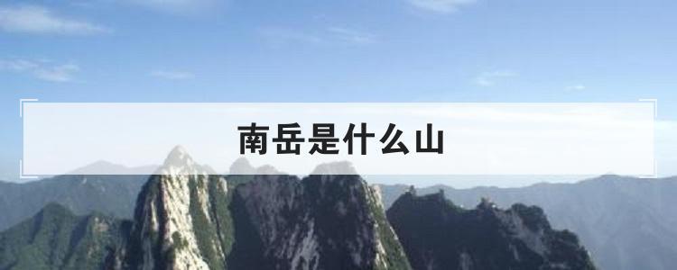 南岳是什么山