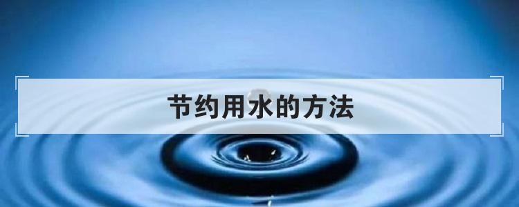 节约用水的方法