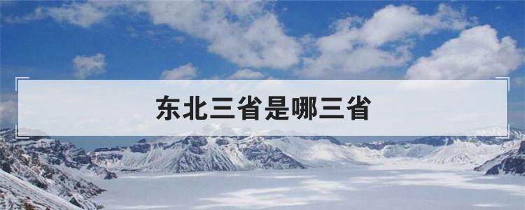 东北三省是哪三省