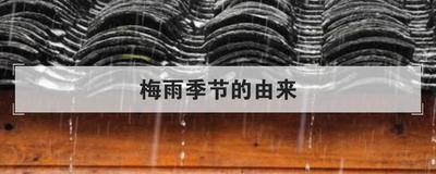 梅雨季节的由来