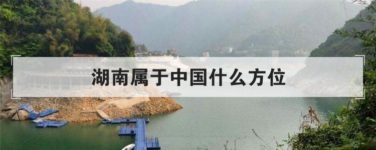 湖南属于中国什么方位