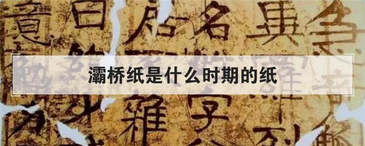 灞桥纸是什么时期的纸