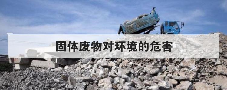固体废物对环境的危害