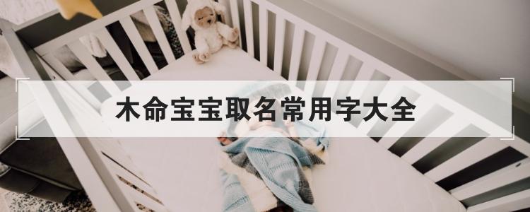 木命寶寶取名常用字大全