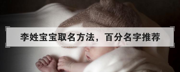 李姓寶寶取名方法,百分名字推薦