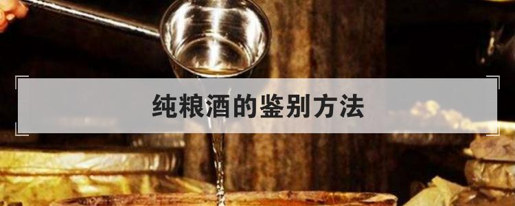 纯粮酒的鉴别方法