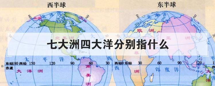七大洲四大洋分别指什么