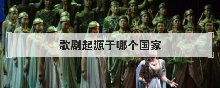 歌剧起源于哪个国家