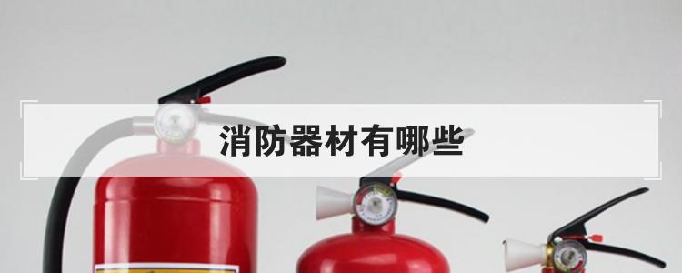 消防器材有哪些