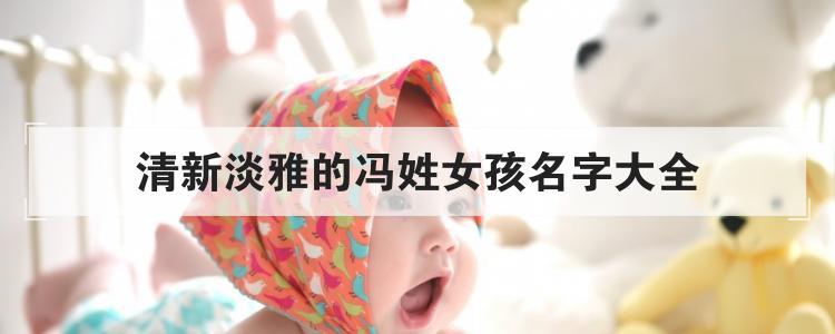 清新淡雅的馮姓女孩名字大全