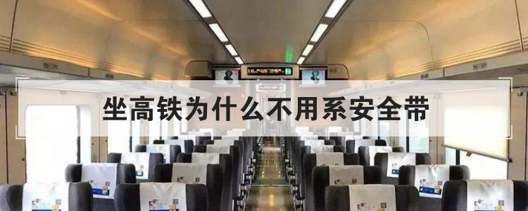 坐高铁为什么不用系安全带