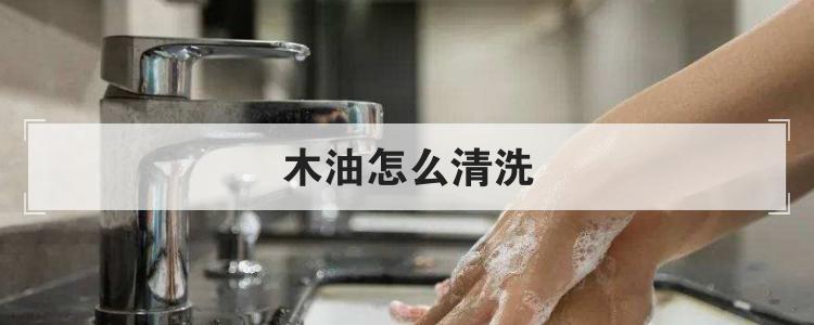 木油怎么清洗