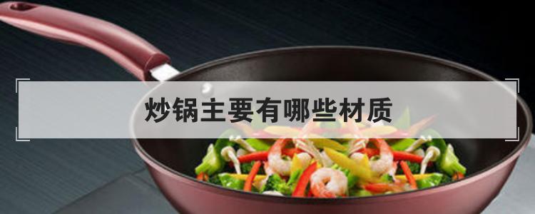 炒锅主要有哪些材质
