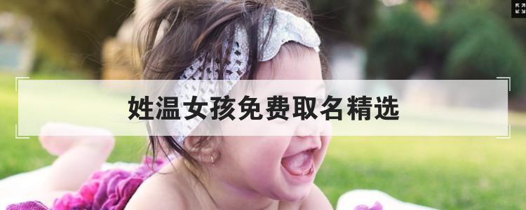 姓温女孩免费取名精选