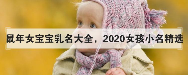 鼠年女寶寶乳名大全,2020女孩小名精選