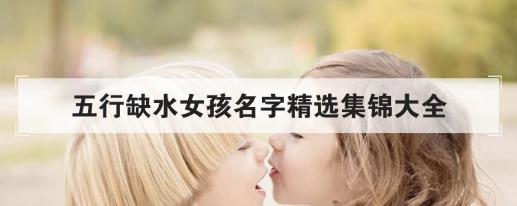五行缺水女孩名字精選集錦大全