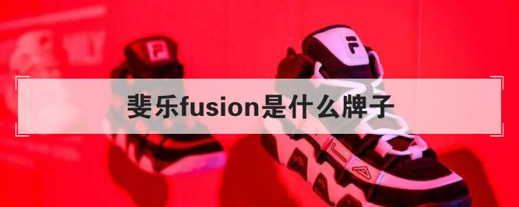 斐乐fusion是什么牌子